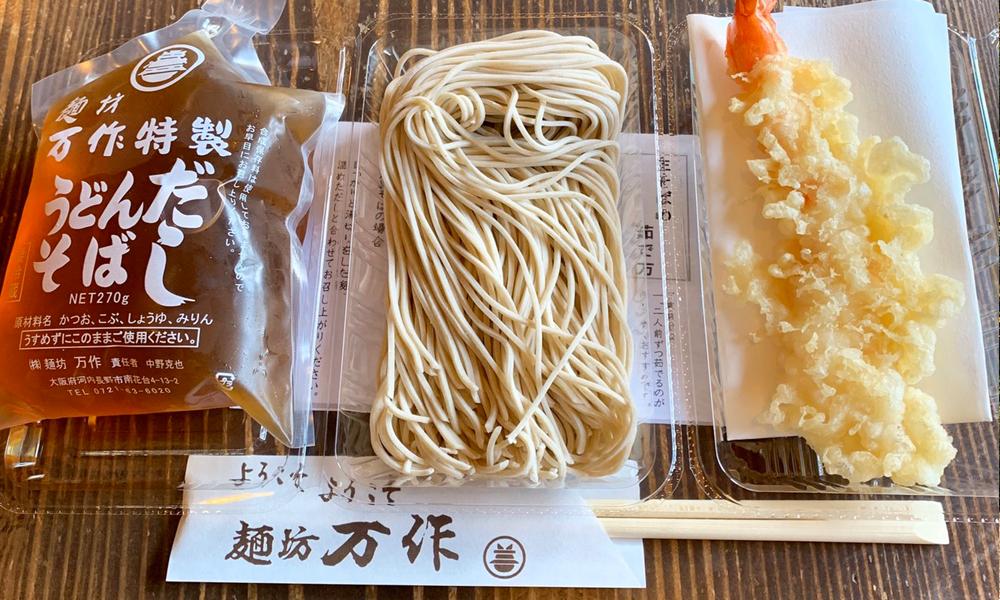 麺坊 万作(まんさく) 河内長野