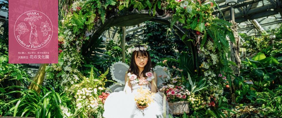 花の文化園 河内長野