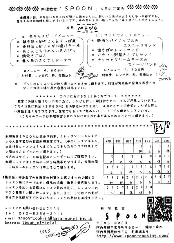 料理教室SPOON 河内長野