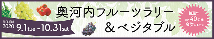 fruit2020