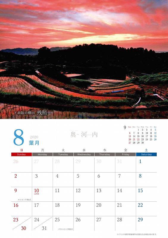 河内長野 カレンダー